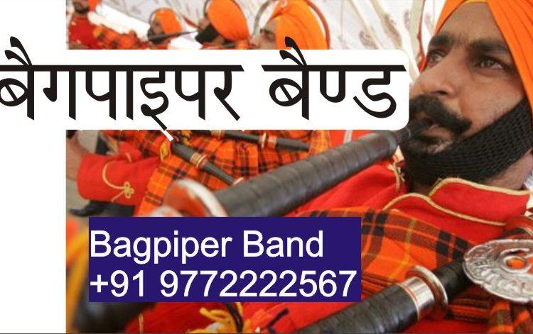दिल्ली गुड़गांव मुंबई कोलकाता बैंगलोर चेन्नई में मिलिट्री फौजी बैगपाइपर बैंड  | Military Army Fauji Bagiper Band in Gurgaon Delhi Mumbai Kolkata Bangalore Chennai