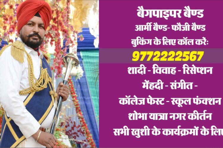 रेमंड्स ने जयपुर में शोरूम के शुभारंभ के लिए लाइव आर्मी मिलिट्री पाइप बैंड किराए पर लिया | Raymonds Hire Live Army Military Pipe Band for Showroom Launching Jaipur